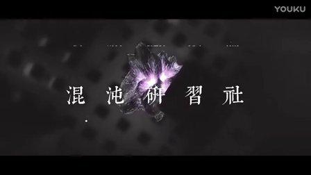 混沌研习社重庆概念宣传片
