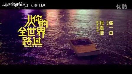 电影《从你的全世界路过》青岛版预告片