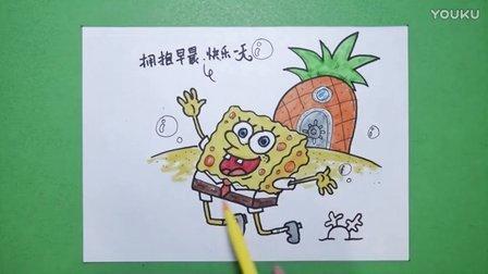 【37】一起来画(卡通画)...海绵宝宝