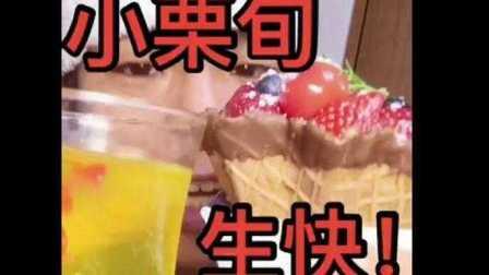 日本明星小栗旬祝你生日快乐!!我们一起吃蛋糕!!