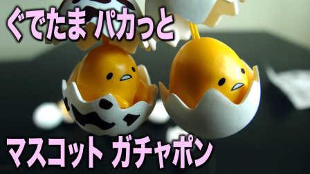 懒蛋蛋 ぐでたま 蛋黃哥 - 日语