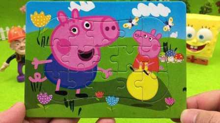 【小猪佩奇佩佩猪玩具】海绵宝宝光头强拼小猪佩奇拼图游戏