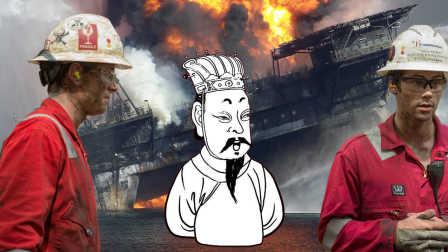 两分钟看完《深海浩劫》 高度还原墨西哥湾大灾难