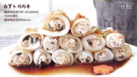 家常菜赖人食谱经典美食制作方法教学视频之电饭煲版白萝卜鸡肉卷