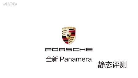 Gran车·驭 【第48期】保时捷 全新Panamera 静态评测-Gran车驭