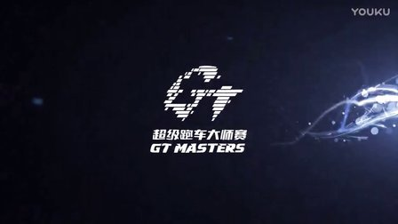 超级跑车大师赛 GT MASTERS 赛事预告片