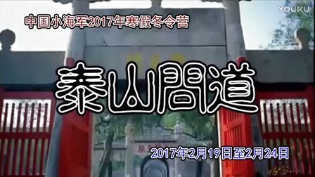 中国小海军【泰山问道】冬令营视频