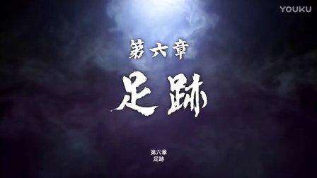 冰峰【如龙6】10.第六章:足迹