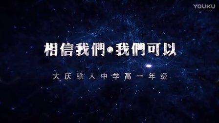 大庆铁人中学2016级高一年组视频