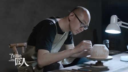 [茶器工艺短片] 从北京设计师到景德镇茶器匠人,他的每一个茶杯都会与自然对话