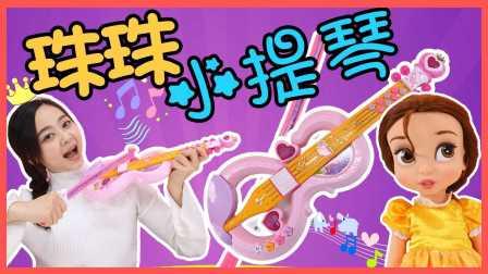 和迪士尼公主一起来演奏珠珠的秘密之魔法小提琴!| 小伶玩具