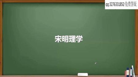 14宋明理学