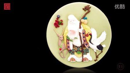 莫夫教室-祝寿寿公蛋糕制作流程