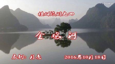 桂林旅游之四--金鸡河