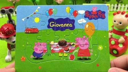 【小猪佩奇佩佩猪玩具】小猪佩奇过生日拼图玩具 汪汪队立大功围观