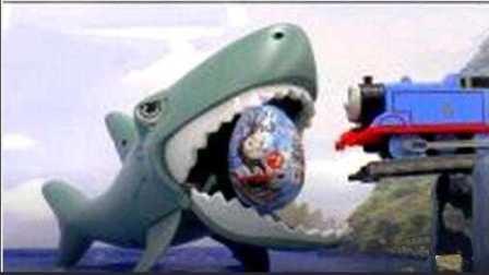 恐龙世界之托马斯和他的朋友们救出奇蛋 惊喜奇趣蛋被吞了
