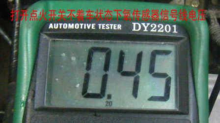 实测氧传感器信号电压变化