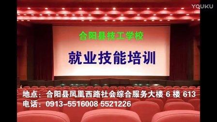 合阳县技工学校就业技能培训最新版