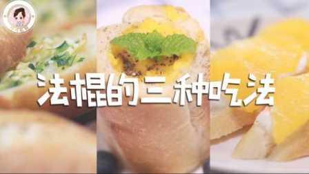 可可私厨 第一季 法棍的三种美味吃法 43