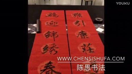 猴引康庄道,鸡迎锦绣春(2017年鸡年春联书写-陈思书法)