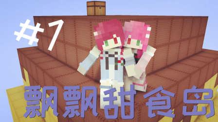 【红酒 糖果】漂漂甜食岛 Ep.1 焦糖布丁 - 我的世界 Minecraft