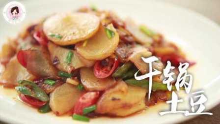 极品下饭菜 干锅土豆片 44