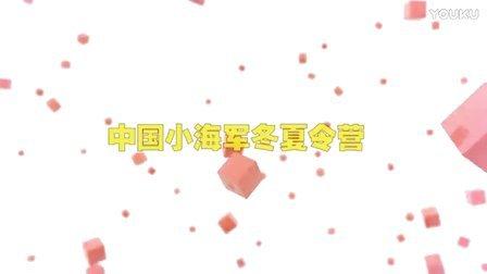 中国小海军宣传片