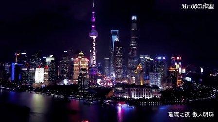 【上海航拍】璀璨之夜 耀眼明珠【60视觉工作室】