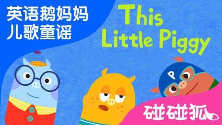 This Little Piggy | 英语鹅妈妈儿歌童谣 | 碰碰狐!汽车儿歌