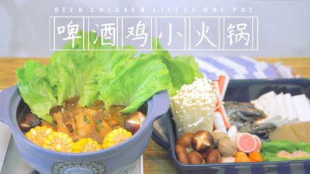 丨夏厨丨啤酒鸡小火锅VOL.53