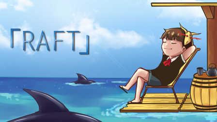 【风笑试玩】一叶孤舟也能变城堡丨Raft 试玩
