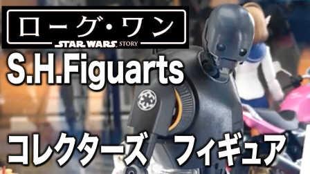 侠盗一号 星球大战 高级玩偶 在 秋叶原 - Star Wars S.H.FigurArts Collectors - 日语 - ToysHKJP