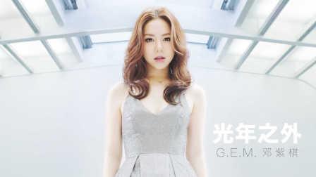 G.E.M.【光年之外】MV [HD] 邓紫棋