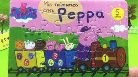 【小猪佩奇佩佩猪玩具】小猪佩奇2智力拼图 猪爷爷开小火车