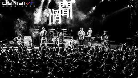 混凝草音乐节-惘闻乐队