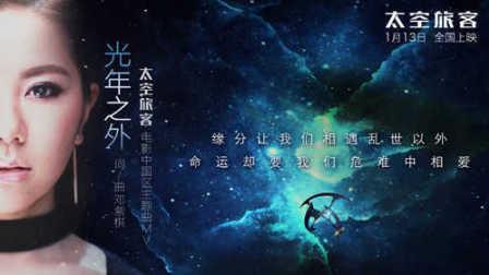 邓紫棋 光年之外《太空旅客》电影中国区主题曲
