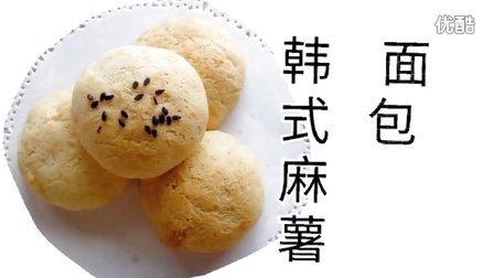 教你做 韩式麻薯面包