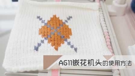 LK150快乐编织机--AG11嵌花机头的使用方法