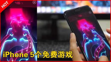 「果粉堂」iphone 2016年最后5款免费游戏介绍