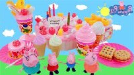 白雪玩具屋 2016 小猪佩奇的生日派对生日蛋糕切切乐过家家 佩奇的生日派对过家家