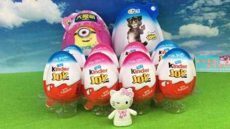 宣宇爱玩亲子游戏 2016 健达奇趣蛋女孩版 男孩玩具蛋 健达奇趣蛋女孩版