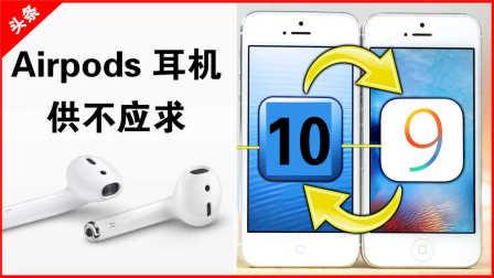 「果粉周报」苹果ios10 可以降级 无线耳机供不应求 01