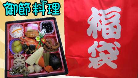 日本新年福袋与御节料理【小RiN子】