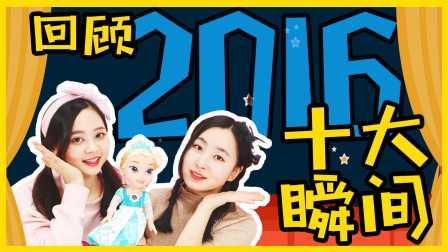 年终特辑:2016小伶玩具10大精彩瞬间回顾!爆笑预警!| 小伶玩具