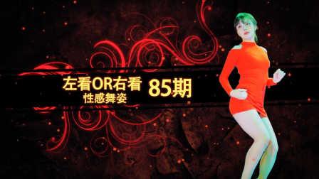 【左看右看_85】妖艳迷人的小妖精(新年就要嗨!)【Clawsome】