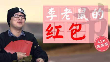 不摇号获得北京指标新年三吱发红包