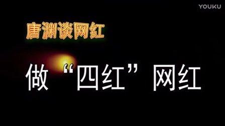 """唐渊谈网红1《做""""四红""""网红》"""