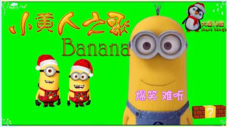 小黄人之歌 香蕉之歌 01