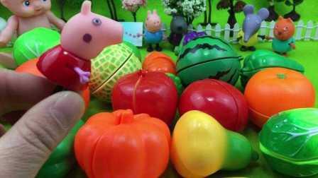 【小猪佩奇佩佩猪玩具】小猪佩奇水果蔬菜切切乐 切切看玩具