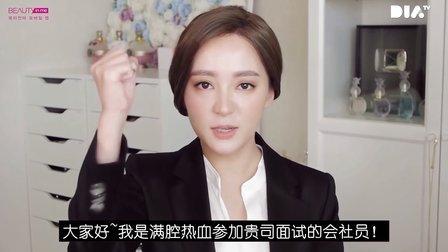 [Calary Girl] 会社员祝你一臂之力  简历面试妆_DIA TV